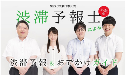 NEXCO EAST Official Congestion Forecaster Congestion Forecast & Outing Guide Obonban image