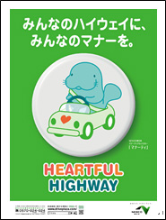Image of HEARTFUL HIGHWAY-Everyone's manners on everyone's highway-