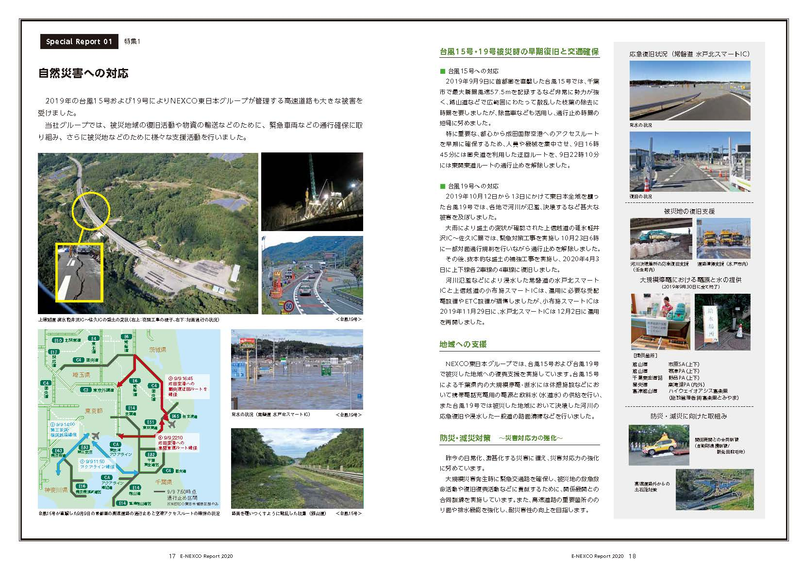 Feature 01 Response to natural disasters Image link to [PDF: 1MB]
