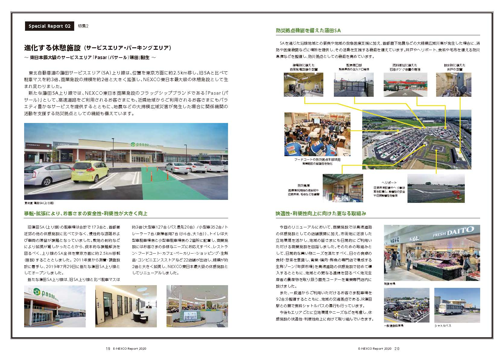 Special Feature 02 Evolving Rest Facility (Service Area/Parking Area) [PDF: 1MB] Image Link