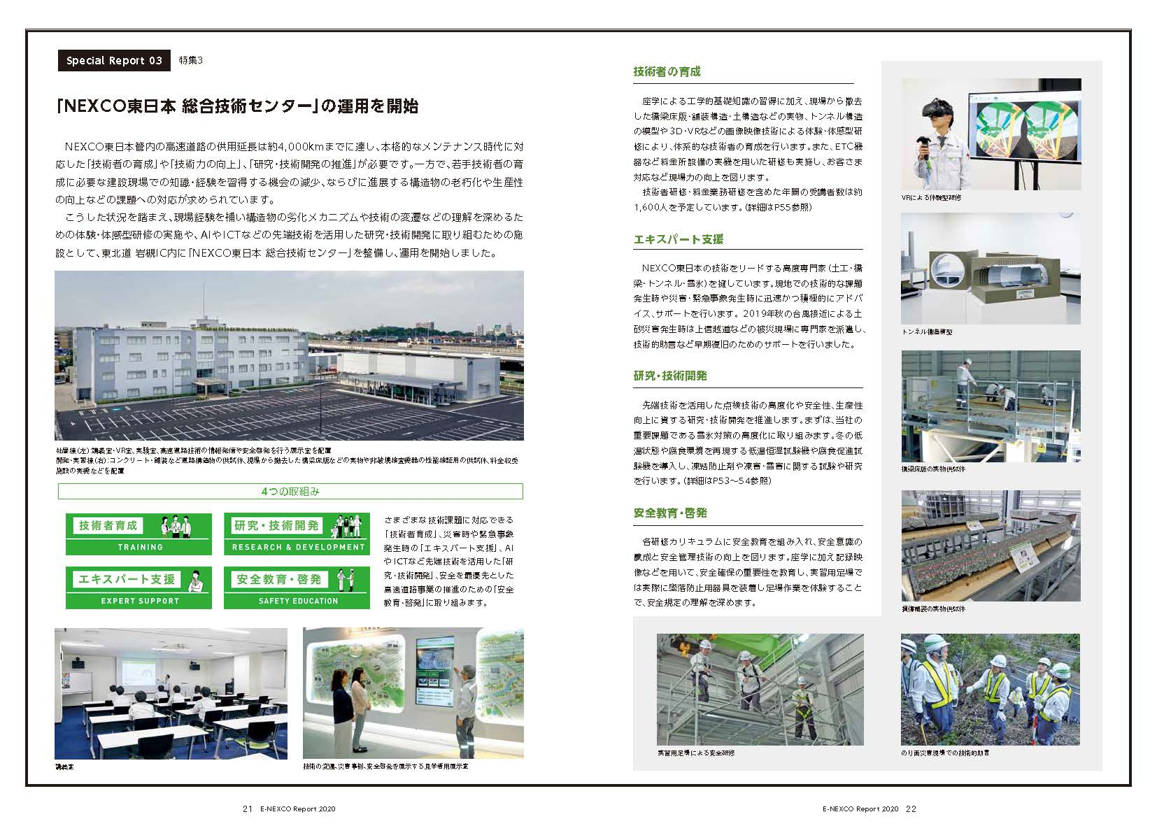 "Feature 03 Start of operation of ""NEXCO EAST Technical Center"" [Image link to [PDF: 101MB]"