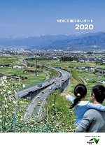 Image of NEXCO EAST Report 2020 (issued in July 2020)