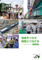 Image of NEXCO EAST Report 2020 [CSR BOOK]