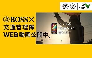 "Suntory Coffee ""BOSS"" × NEXCO EAST image link to the collaboration video page"