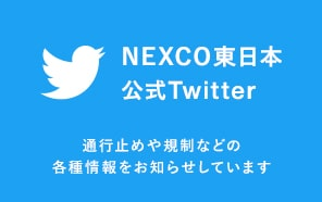 Image link to NEXCO EAST official twitter page (external link)