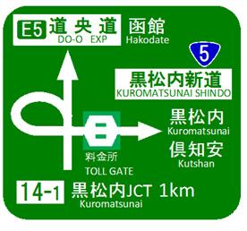 道 北海道 高速 道路 通行止め 道央
