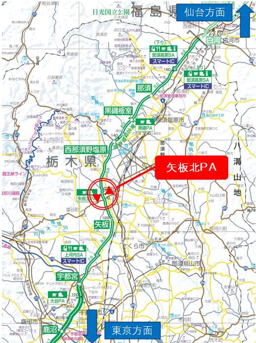 東北自動車道 矢板北PA閉鎖のお知らせ | NEXCO東日本