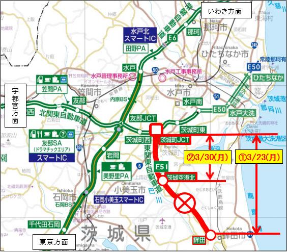 通行止め 道 北 関東